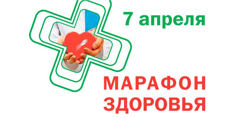 «Марафон здоровья»: ижевчане смогут задать вопросы специалистам медицинского страхования