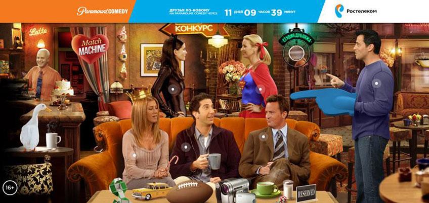 ParamountComedy и «Ростелеком» подготовили сюрприз для фанатов легендарного сериала «Друзья»