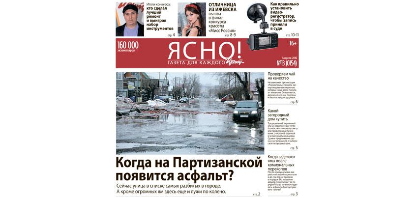 Читайте в «ЯСНО!»: когда на Партизанской появится асфальт?