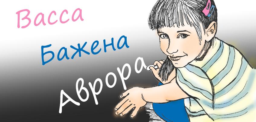 Ижевск за неделю: в городе родились Васса, Бажена и Аврора