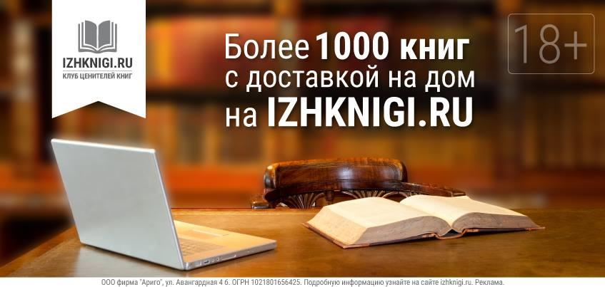 В Ижевске открылся книжный онлайн-магазин