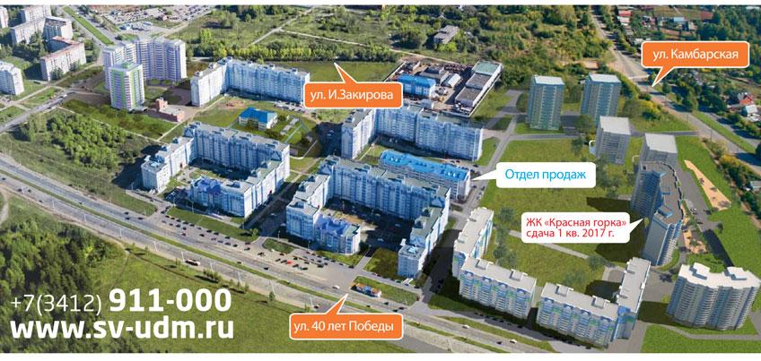 ЖК «Красная Горка»: просторные квартиры и безопасный двор