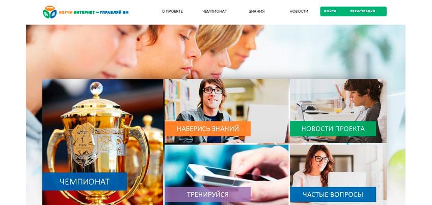 Молодые ижевчане смогут освоить Интернет с помощью онлайн-чемпионата от «Ростелеком»
