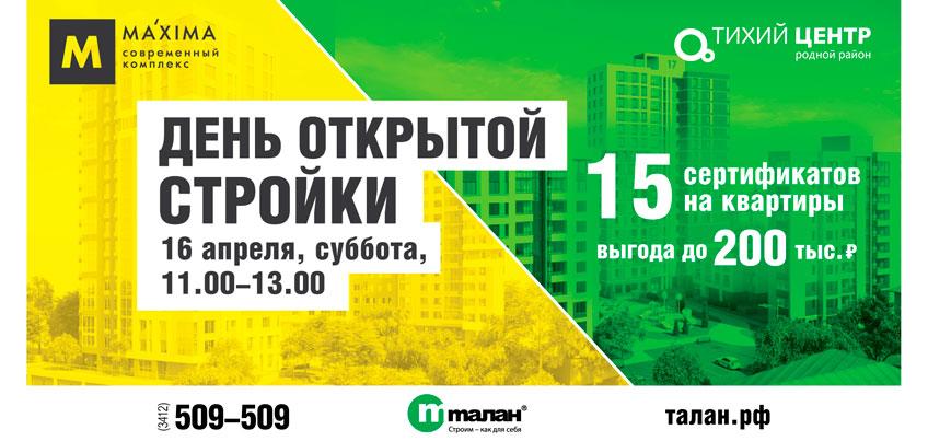 В субботу в Ижевске пройдет День открытой стройки от компании «ТАЛАН»
