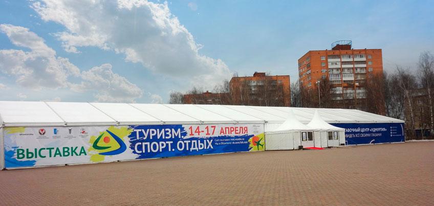 Сегодня на Центральной площади Ижевска стартует выставка «Туризм. Спорт. Отдых»