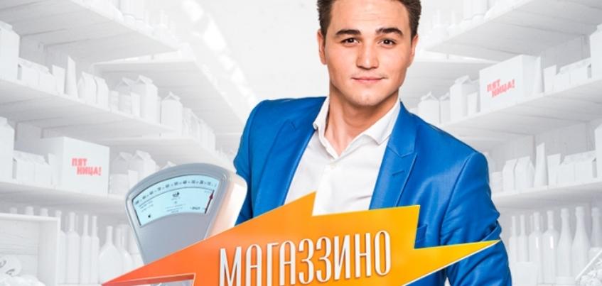 В Ижевск с проверкой приехала программа «Магаззино»