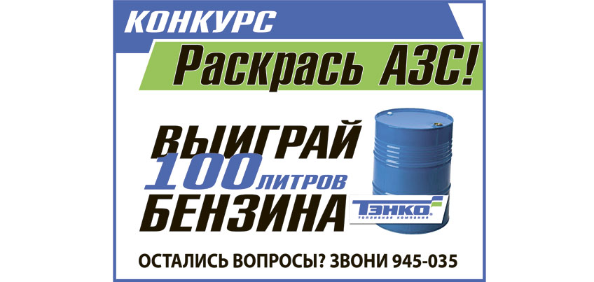 Раскрась АЗС и получи 100 литров бензина!