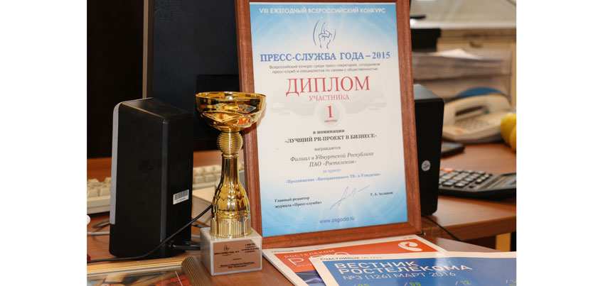 Совместный проект «Ростелекома» и ГТРК «Удмуртия» взял «золото» на конкурсе «Пресс-служба года-2015»