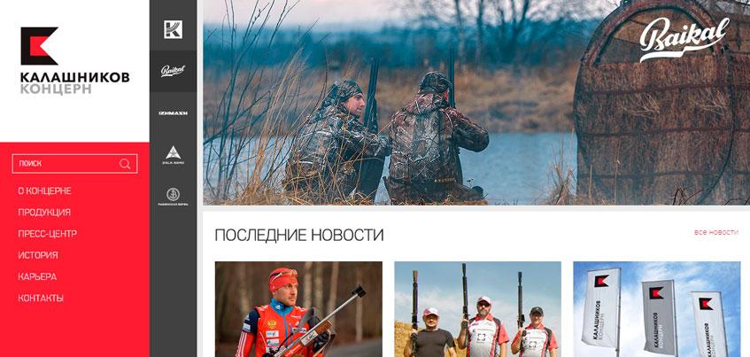 Концерн «Калашников» готов потратить на продвижение в соцсетях более 7 млн рублей