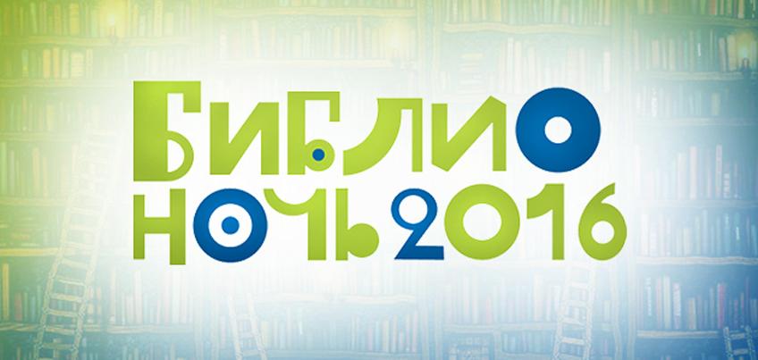 Библионочь в Ижевске: квесты, съемки фильмов, песочное шоу, интеллектуальные игры