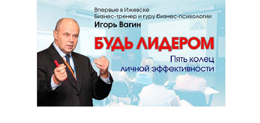 Известный бизнес-тренер проведет в Ижевске семинар о лидерстве
