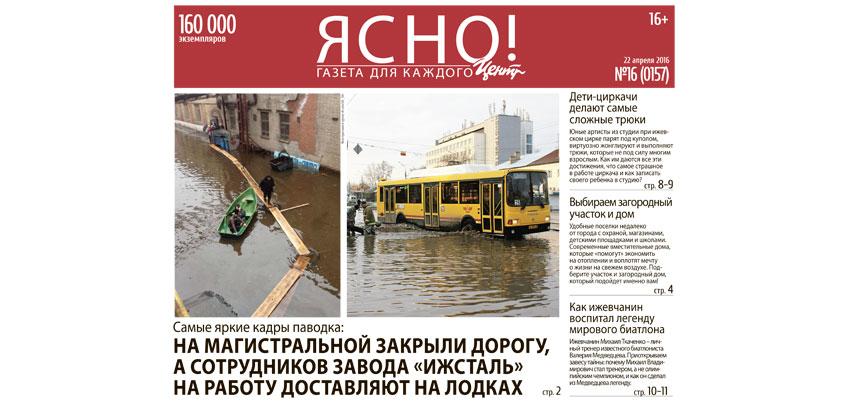 Читайте в «ЯСНО!»: из-за паводка сотрудников завода «Ижсталь» до работы доставляют на лодках