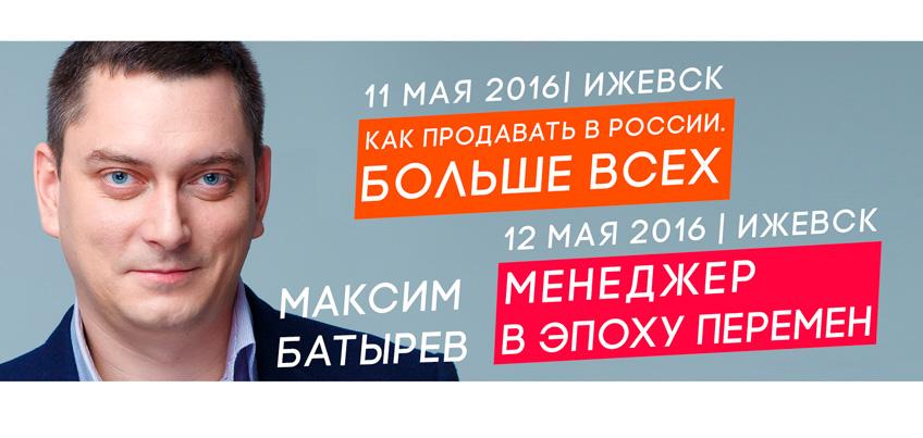 Автор бестселлера «45 татуировок менеджера» Максим Батырев зарядит Ижевск на бизнес-подвиги