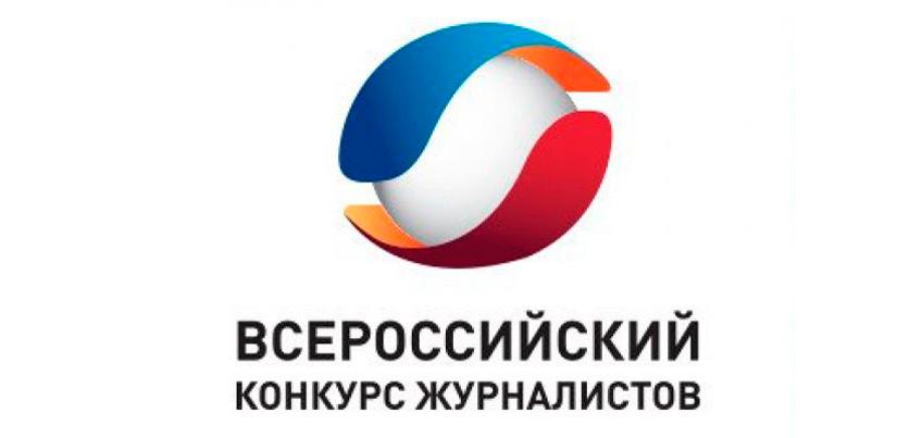 Победители конкурса «Ростелекома» для региональных СМИ и блогеров поборются за главный приз в Москве