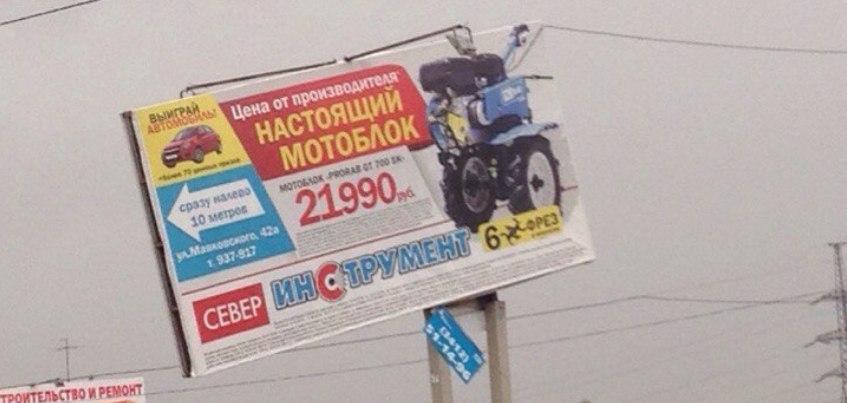 В Ижевске на улице Маяковского накренился билборд