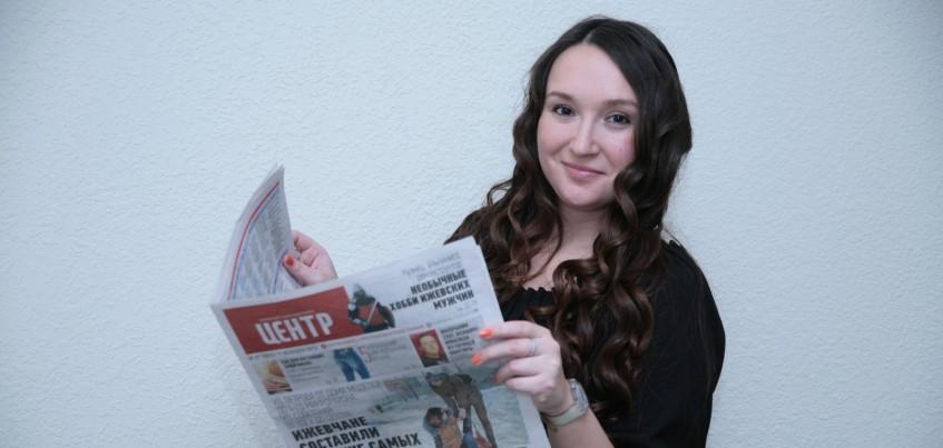 Доставка газеты «Центр» со скидкой: осталось три дня до окончания акции