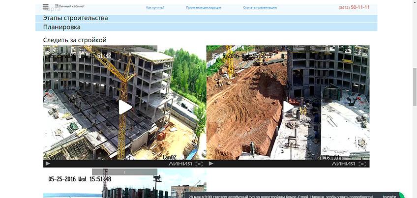 За стройкой ЖК «Колизей» в Ижевске теперь можно наблюдать он-лайн
