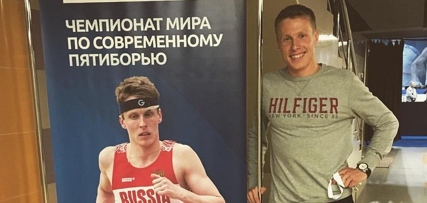 Пятиборец из Удмуртии стал серебряным призером чемпионата мира в командных соревнованиях
