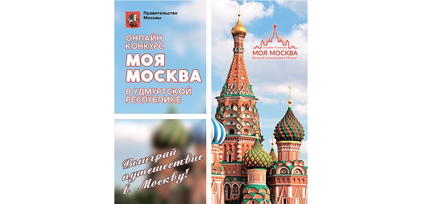 Жители Удмуртии могут выиграть поездку в Москву