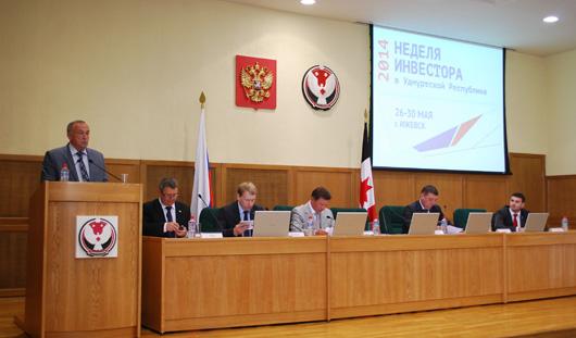 В Ижевске начала работу третья «Неделя инвестора»