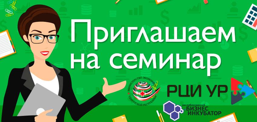 В Ижевске пройдет семинар о том, как лучше всего проводить перемены в бизнесе