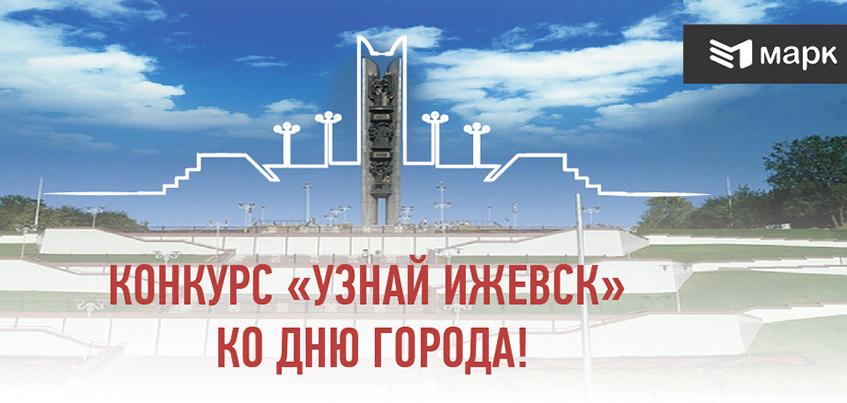 Узнайте место в Ижевске по фото и выиграйте три месяца бесплатного интернета!