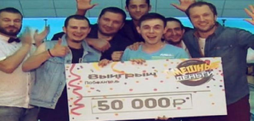 Ижевчанин выиграл 50 тысяч в шоу «Смешные деньги» на телеканале «ЧЕ»