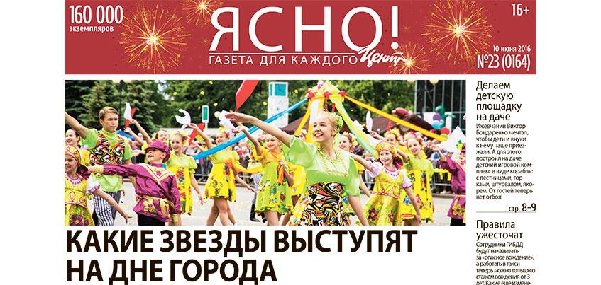 Читайте в «ЯСНО!»: к осени бензин подорожает на 2 рубля, а к зиме - на 6