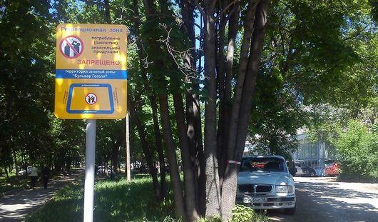 Табличка «рекреационная зона» появилась на бульваре Гоголя в Ижевске