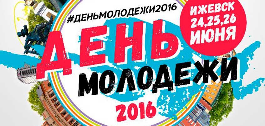 В Ижевске презентовали промо-ролик ко Дню молодежи