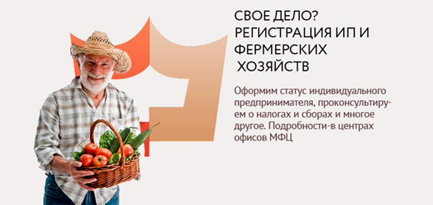 С июня в МФЦ Ижевска, Глазова, Можги и Воткинска можно получить услуги для малого и среднего бизнеса