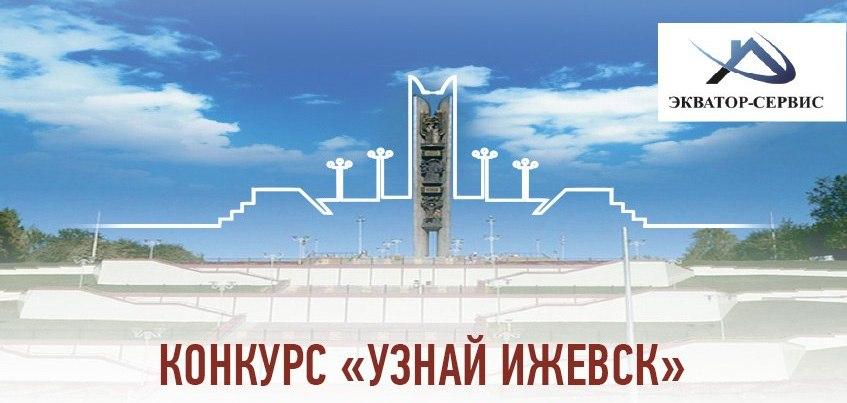 Узнайте место в Ижевске по фото и выиграйте подарочный сертификат на покупку отопительного оборудования для дома
