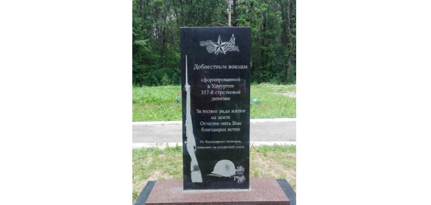 Памятник погибшим воинам из Удмуртии установили в Смоленской области