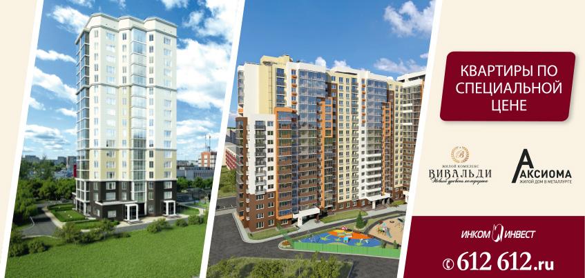 Жители Ижевска могут купить квартиры бизнес- и комфорт-класса с выгодой до 226 000 рублей
