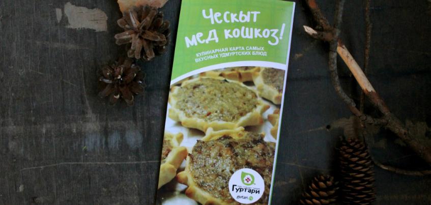 В Удмуртии появился кулинарный путеводитель
