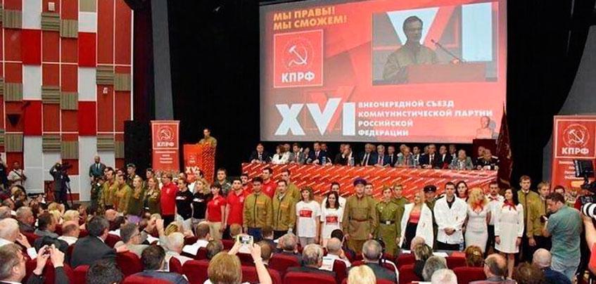 КПРФ определила кандидатов на выборы в Госдуму РФ по Удмуртии