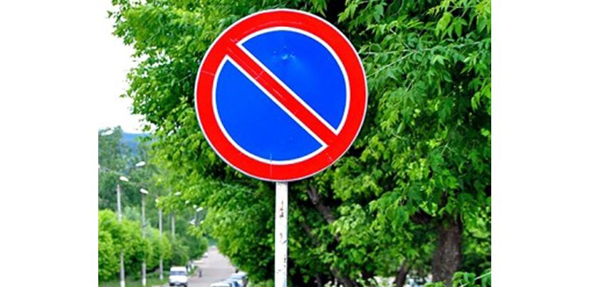 В Ижевске запретят стоянку на улице Циолковского