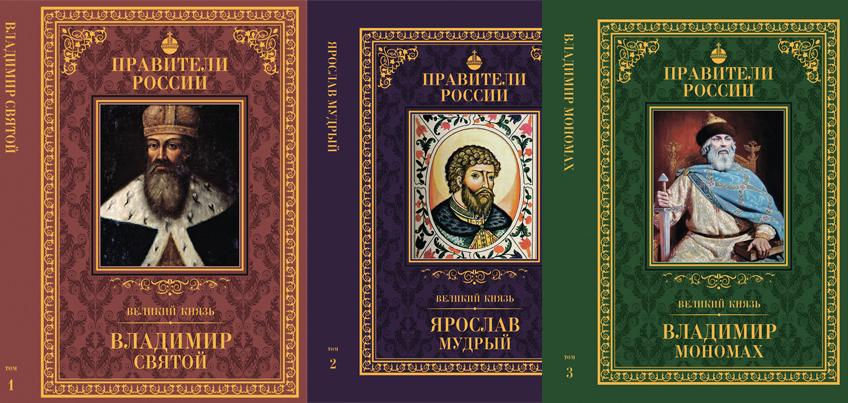 В Ижевске появились в продаже книги новой серии «Правители России»
