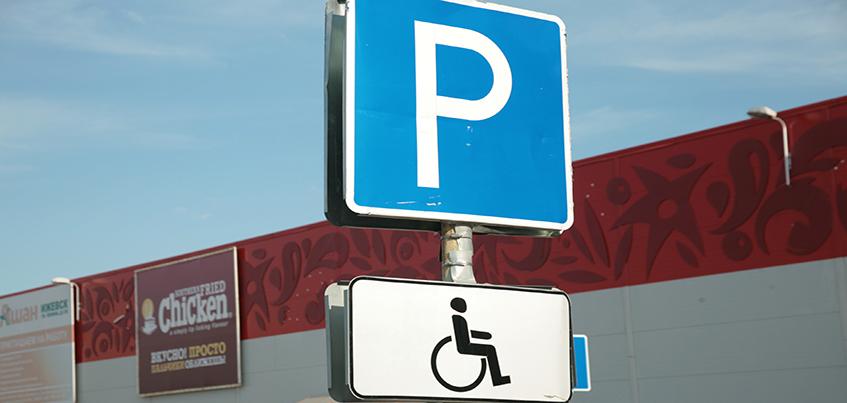 В Ижевске у «Ашана» сняли таблички с фотографиями инвалидов у специальных парковочных мест
