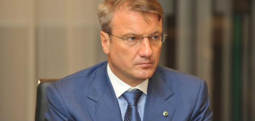 Глава «Сбербанка» Герман Греф в прямом эфире ответит на вопросы жителей Удмуртии