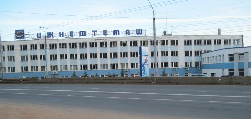 Компания Удмуртии «Ижнефтемаш» сокращает рабочую неделю с 1 сентября