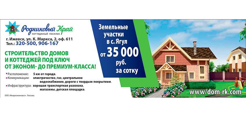 Только в июле цена за сотку в коттеджном поселке «Родниковый край» от 35 000 рублей