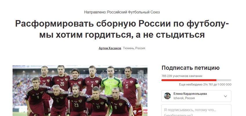 распустить сборную россии по футболу петиция роскошь