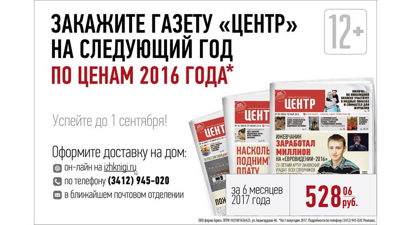 Ижевчане могут оформить доставку газеты «Центр» на дом на следующий год по ценам 2016 года