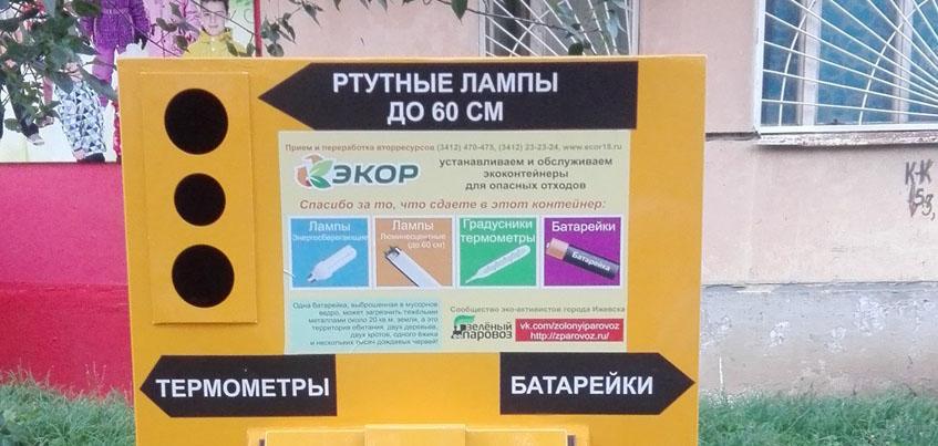 Новый контейнер-разделяйка появился на улице Петрова в Ижевске