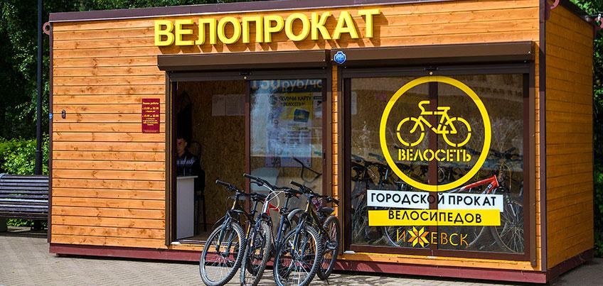 Где в Ижевске можно взять велосипед напрокат?