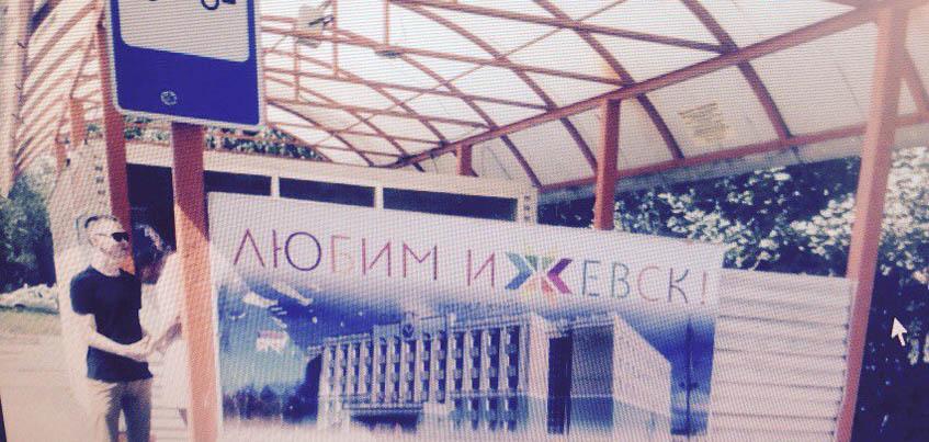 Баннер «Любим Ижевск» на остановке «Поликлиника Нефтяников» перевернули