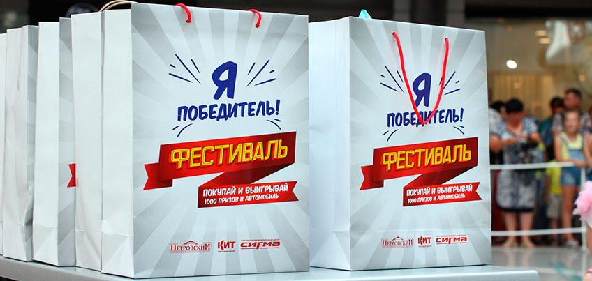 Ижевчанка закинула в игровой барабан всего 4 купона и стала победителем Грандиозного фестиваля–2016