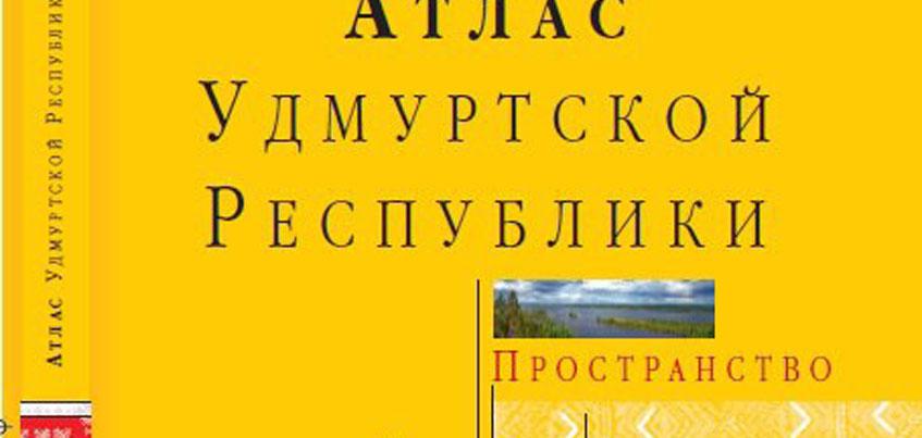 Русское географическое общество издало первый Атлас Удмуртии
