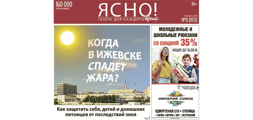 Читайте в «ЯСНО!»: когда в Ижевске спадет жара?